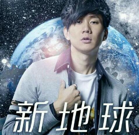 林俊杰新专辑封面标新立异 新地球 唱出人们心中心声